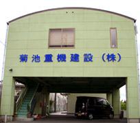 菊池重機建設株式会社